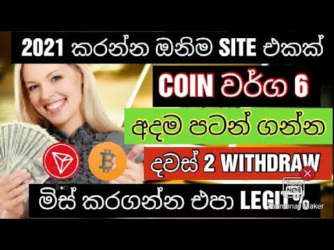 new bitcoin 2021 free mining website in sinhala
