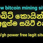 #HowToMakeMoneyOnline #eurolanka new bitcoin mining site2021   free bitcoin mining site   online job