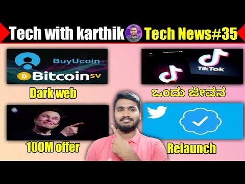TechNews35:Elon musk|Bitcoin Scam|Twitter |WhatsApp update|Tictok|Tech New ಕನ್ನಡ #Techwithkarthik
