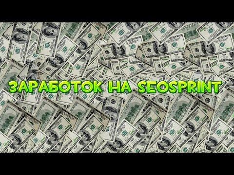 Как заработать на SEO Sprint и выводить по 500 рублей в день