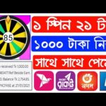Spin And Earn Money || Online Income BD Payment Bkash || Spin & Earn Money Bkash Payment Apps 2021