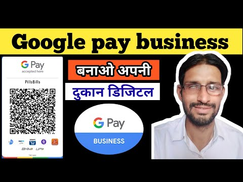How to create google pay business account    Google pay merchant account kaise banaye   google pay