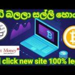 #HowToMakeMoneyOnline #eurolanka   new add click site   earn bitcoin by watching ads  emoney sinhala