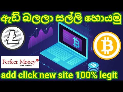 #HowToMakeMoneyOnline #eurolanka | new add click site | earn bitcoin by watching ads| emoney sinhala