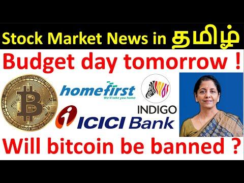 Budget | RBI | Auto sales | ICIC Bank Q3 | Bitcoin news | Indigo Paints price | IPO allotment status