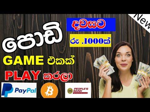 Make money online playing game /bitcoin pop sinhala /supun academy