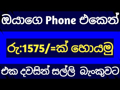 Auto Bitcoin Sinhala.Get Dailly Payments.Make Money Online.