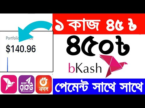High Paying MicroJobs Website 2021। Make Money Online BD । Online Income Bangladesh 2021 ।