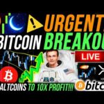 URGENT!!🚨 BITCOIN & ETHEREUM BREAKOUT LIVE!! THE BEST ALTCOINS! MY NEXT TRADE! BTC & ETHEREUM NEWS!