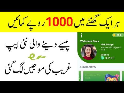 How To Earn Money Online in Pakistan | Online Earning in Pakistan