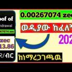 🔴ቢትኮይን በነፃ:{ከ3813.13 ብር}በላይ|make money online in ethiopia|bitcoin in ethiopia|money|babi|abrelo|aki