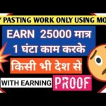 Work from home  earn money online   loom solar se paise kaise kamaye  part time jobs for students.