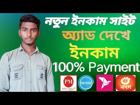 অ্যাড দেখে ইনকাম।।Earn money viewing ads।।How to earn money online 2021।।Online Earning Way