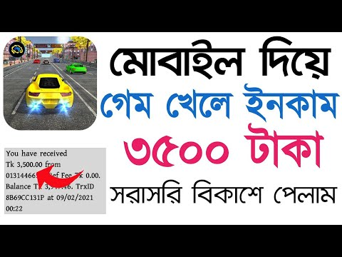 Play Games & Earn Money Instant Payment। Make Money Online BD । Online Income Bangladesh 2021 ।