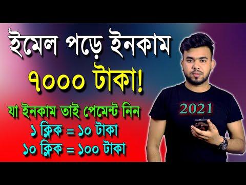 ইমেল পড়ে ইনকাম | How to Earn money online 2021 | Online Income Bangla | Make money Online bd 2021