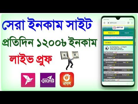 BDT10 - com | সেরা ইকমান সাইট | Make money Online | How to Earn money online 2021 |