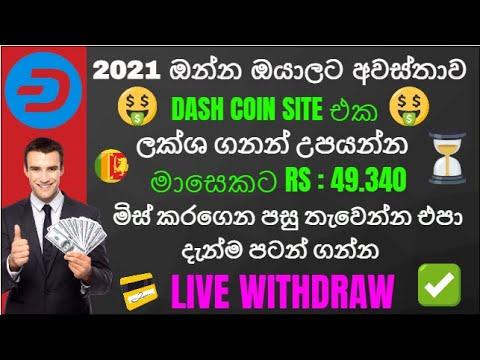 2021 New Free Bitcoin Mining Site In Sinhala | make money online 2021 | Ayesh Academy |