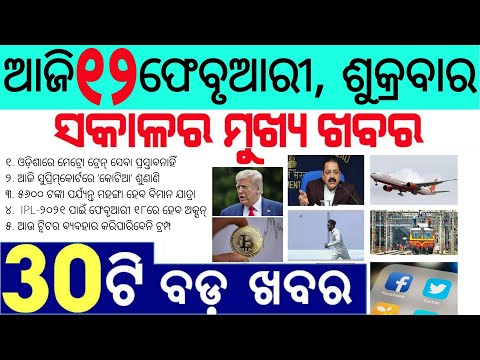 No Metro Services In Odisha // Railway Jobs For 10th Pass // Bitcoin Trade Incress 4x