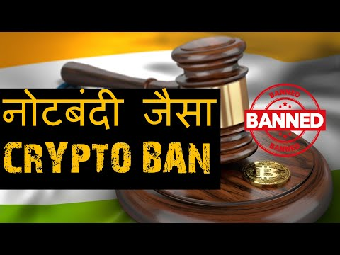 Crypto Bill Update in India | Crypto Ban Parliament News | Latest Update on Bitcoin