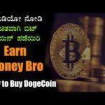 Earn Money Bro | How to Buy DogeCoin | Bitcoin | Elon MUSK | Cryptocurrency | Share market | BITCOIN