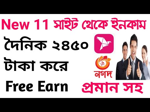 Online income bd payment bkash.Earn money online.Online income 2021.how to make money online game