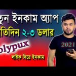 New Polypux Earning App | How to Earn money online 2021 | Online Income Bangla | Make money Online