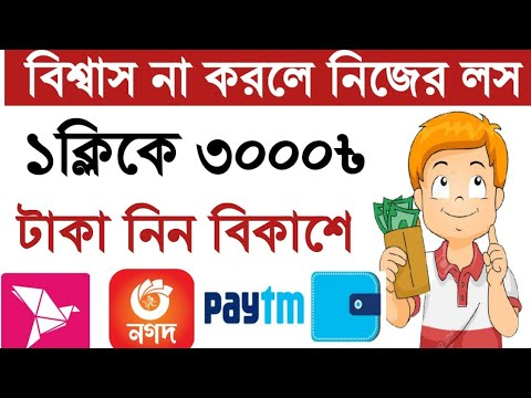 বেষ্ট ইনকাম সাইট   How to Earn money online 2021   Online Income Bangla   Make money Online bd 2021