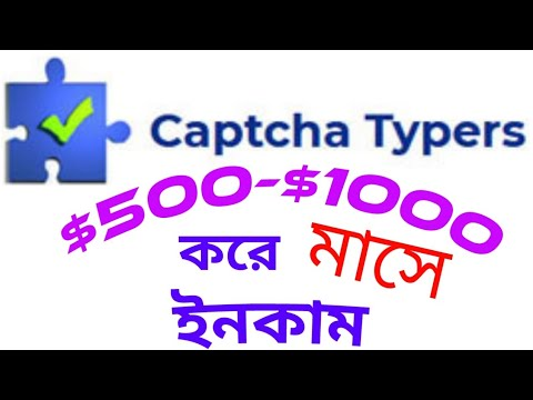 Captcha Typing Jobs 2021 Bangla Tutorial । Earn Money Online bd । Online Income Bangladesh 2021