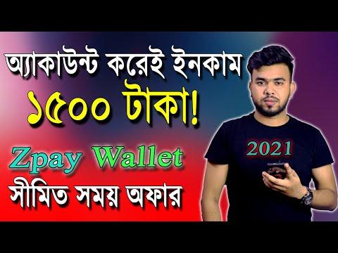 অ্যাকাউন্ট করেই ইনকাম ১৫০০ টাকা | How to Earn money online 2021 | Online Income Bangla | Zpay app