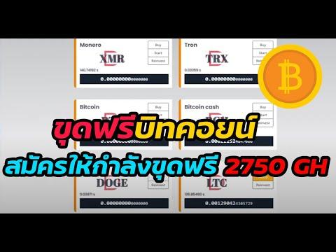 Bitcoin Scam Bestmining ให้กำลังขุดฟรี 2750 GH