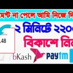 High Paying Earning Website Instant Payment। Make Money Online BD । Online Income Bangladesh 2021 ।