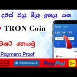 How to earn money online| earn free tron coin| e money sinhala|live payment proof