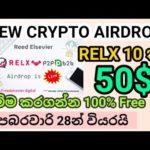earn money online sinhala | e money sri lanka | airdrop 10 RELX ($50)$ | 50$ | in lkjobs