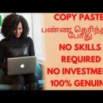 Best Copy Paste Job|Part Time Job|Best Copy Paste Job Tamil|Work From Home|Online Job|Copy Paste Job