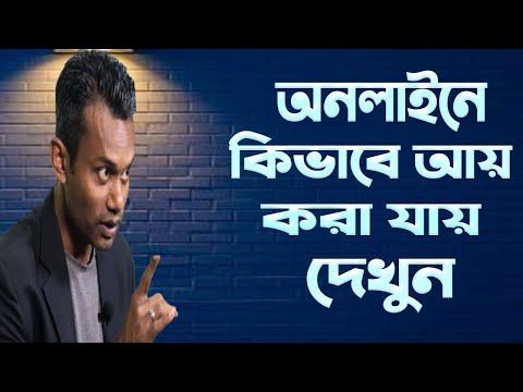 How To Make Money Online | কিভাবে অনলাইন থেকে আয় করা যায় | Motivational Video In Bengali