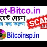 Get-Bitcoin Scam! Don't work   Get-Bitcoin Review Bangla Get-Bitcoin Scam or Legit