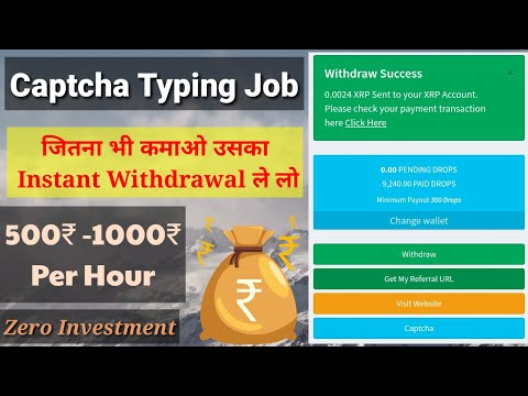 Captcha typing job | instant Withdrawal | Best Captcha typing Website | Best Money Earning Website
