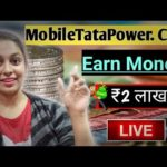 MOBILETATAPOWER .COM | EARN PER WEEK ₹200000/- | MAKE MONEY ONLINE WEBSITE 2021| Live Proof🔴