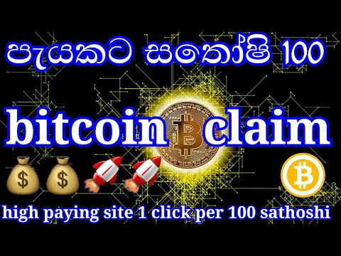 eurolanka | free bitcoin sinhala | online job sri lanka | free bitcoin claim sinhala | arbi space