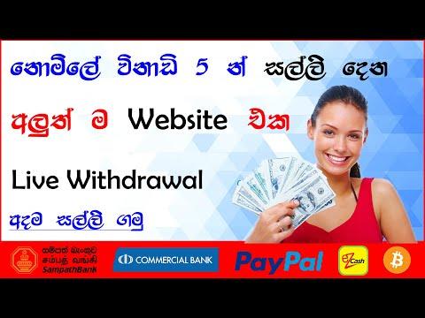 earn money online|e money sinhala|make money online|earn free bitcoin|earn free tron coin