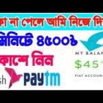 Earn 4500 Tk Per Day Bkash Paying Website। Make Money Online BD । Online Income Bangladesh 2021 ।