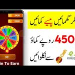How To Earn Money Online in Pakistan | Spin and Earn Money | Make Money Online