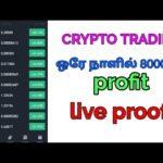 ஒரே நாளில் 80000 Rs profit |crypto trading live proof |#tamilcrypto