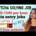 Captcha solving jobs || Best captcha earning site || Captcha entry job || Online captcha typing work