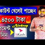 Earn money 4500 tk | How to Earn money online 2021 | Online Income Bangla | Make money Online bd