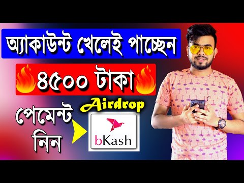 Earn money 4500 tk | How to Earn money online 2021 | Online Income Bangla | Make money Online bd