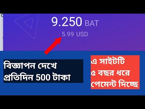 বিজ্ঞাপন দেখে প্রতিদিন 500 টাকা | Howow to make money online 2021
