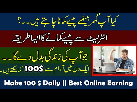 Work From Home | Earn Money Online | Online Jobs At Home | Voice over jobs | Part Time Jobs |