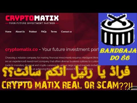 Crypto Matix Real OR Scam??  Crypto Matix Scam Website Review  کریپٹوفراڈ یا رئیل فیصلہ اپ کا؟