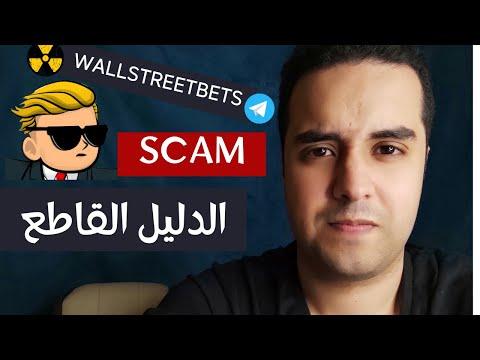 WALLSTREETBETS - SCAM - الدليل القاطع